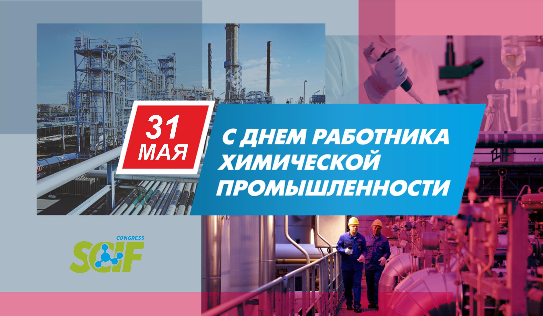 Поздравление с  Днем химической промышленности!