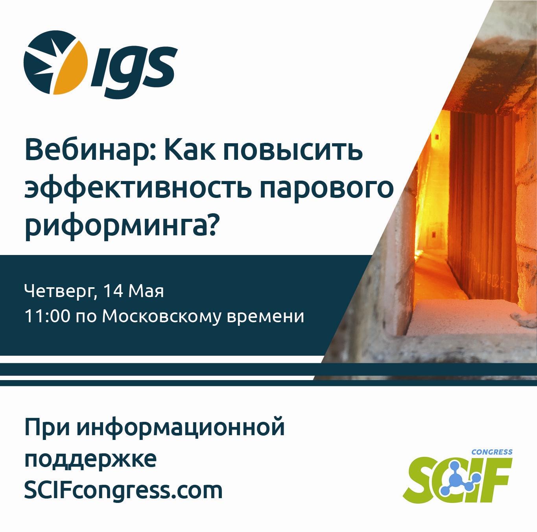 Бесплатный вебинар IGS при информационной поддержке SCIF Congress