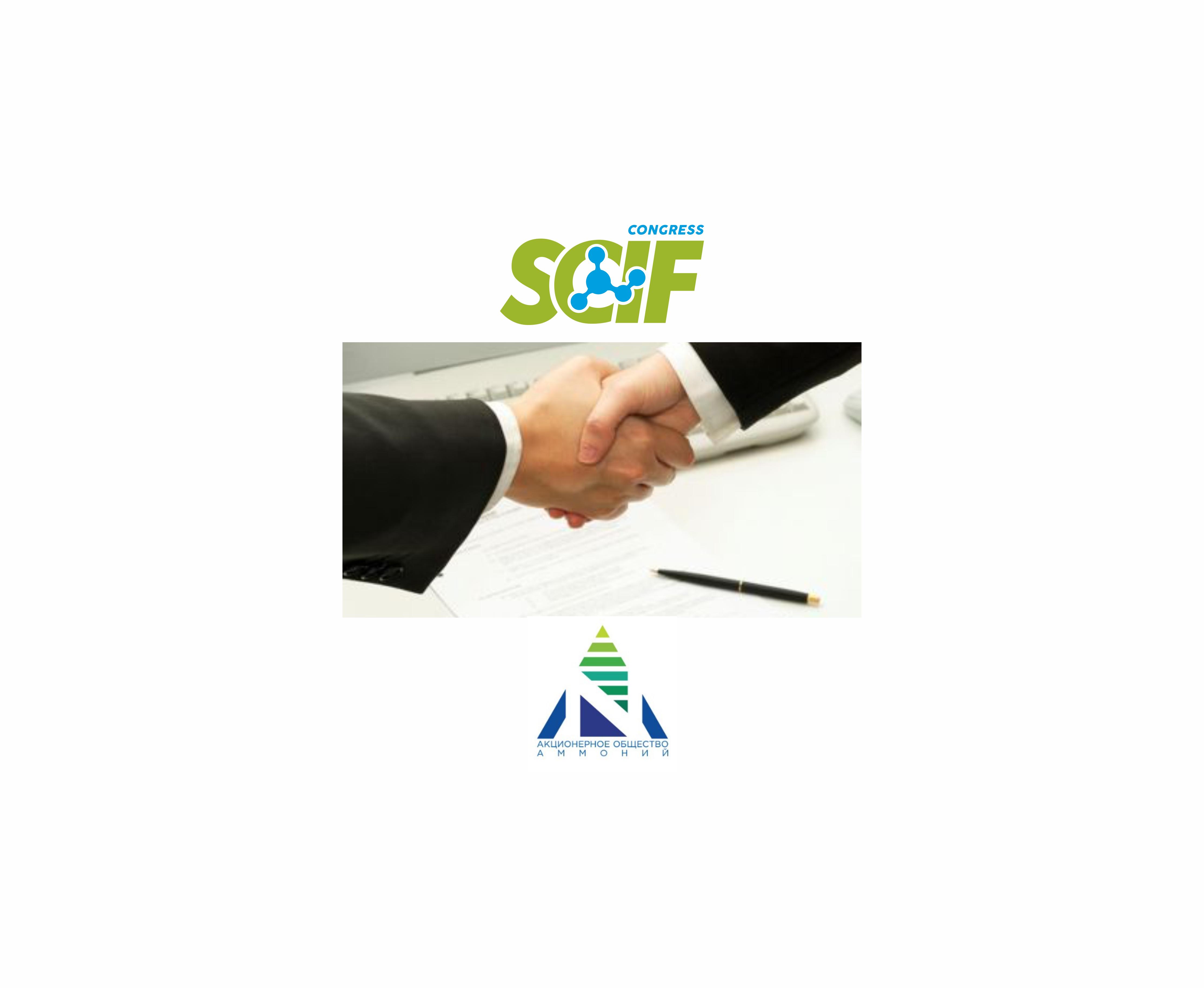 Подписан МЕМОРАНДУМ о сотрудничестве и взаимодействии  между SCIF Congress и АО «Аммоний»