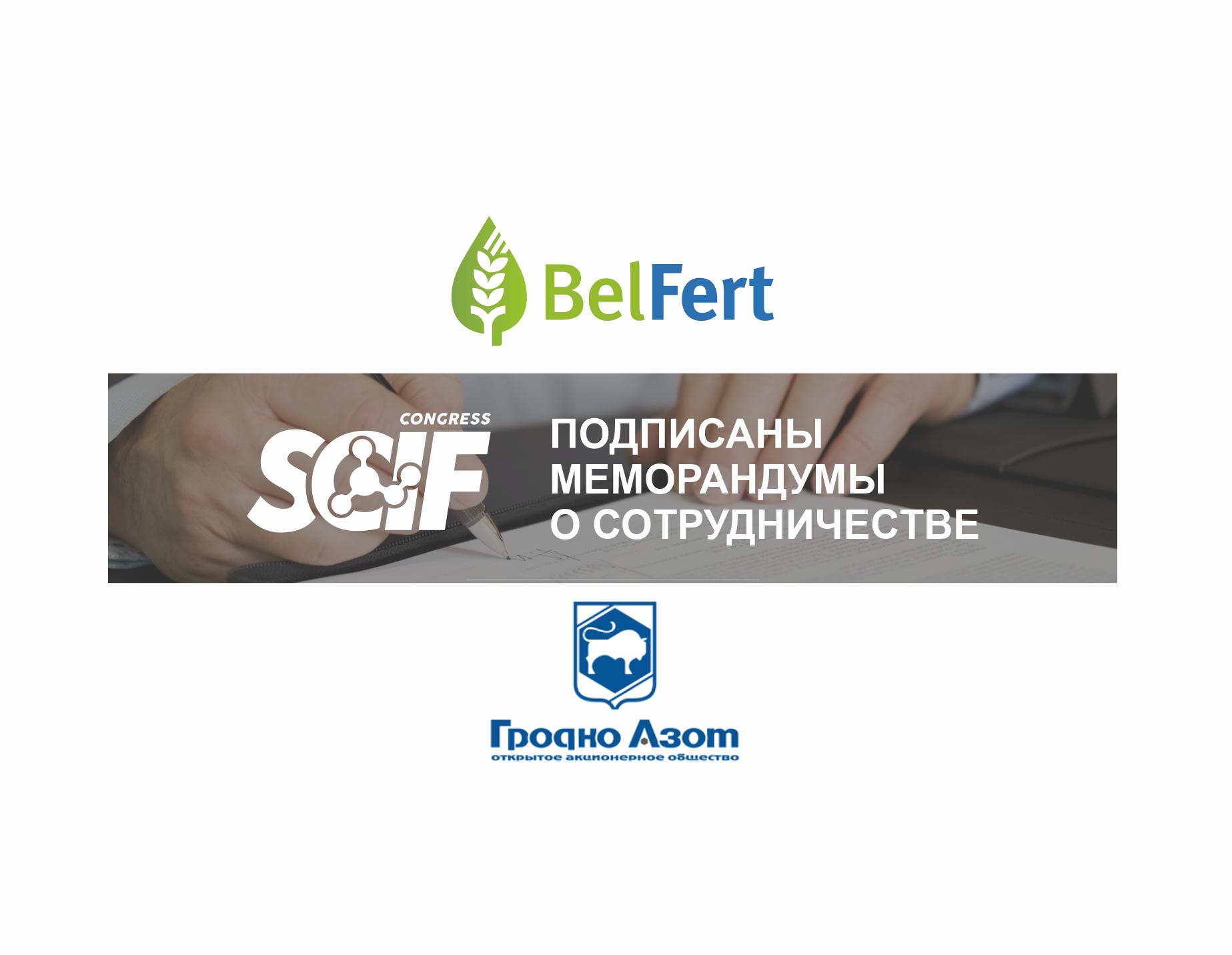 Подписаны МЕМОРАНДУМЫ о сотрудничестве с белорусскими предприятиями