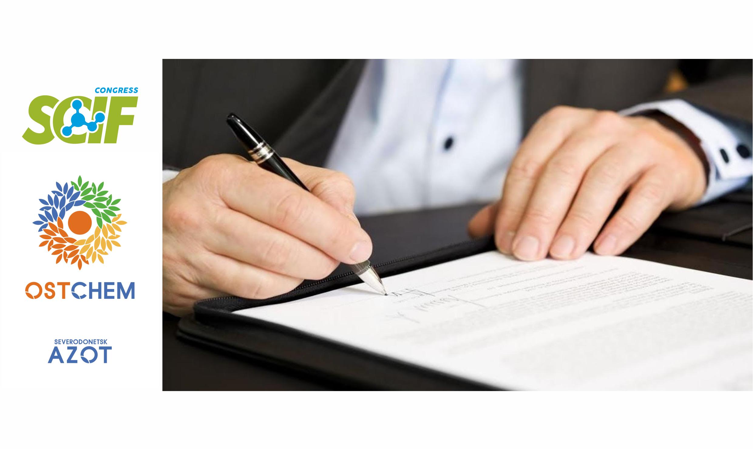 SCIF Congress и ЧАО «СЕВЕРОДОНЕЦКОЕ ОБЪЕДИНЕНИЕ АЗОТ» подписали Меморандум о сотрудничестве и взаимодействии