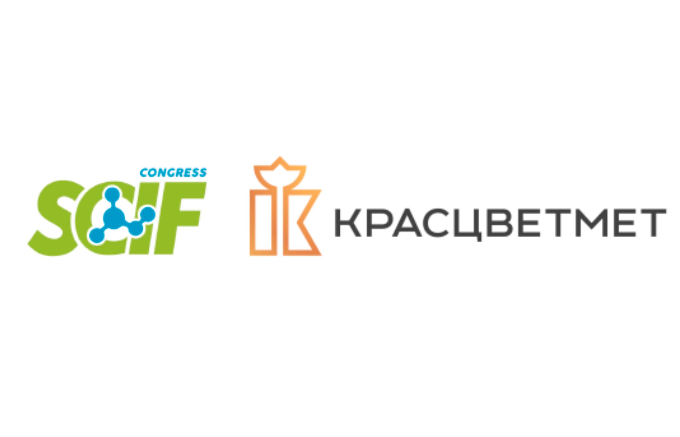 SCIF Congress и Красцветмет подписали Меморандум о сотрудничестве