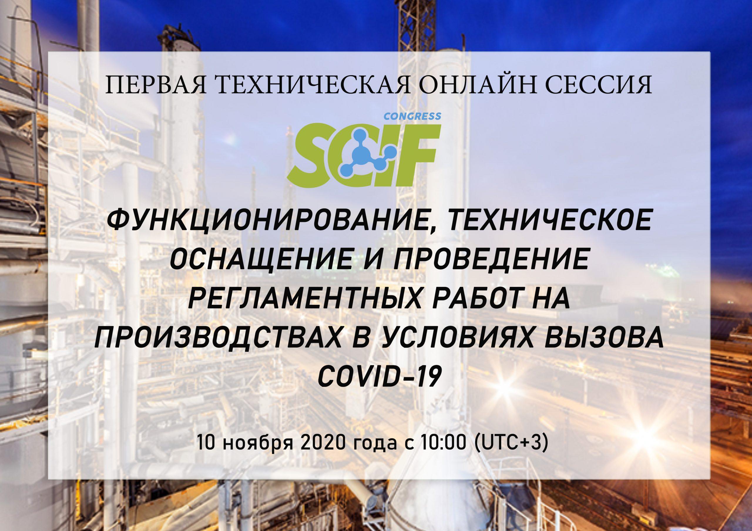 Итоги Первой технической онлайн сессии в рамках технического дискуссионного клуба SCIF
