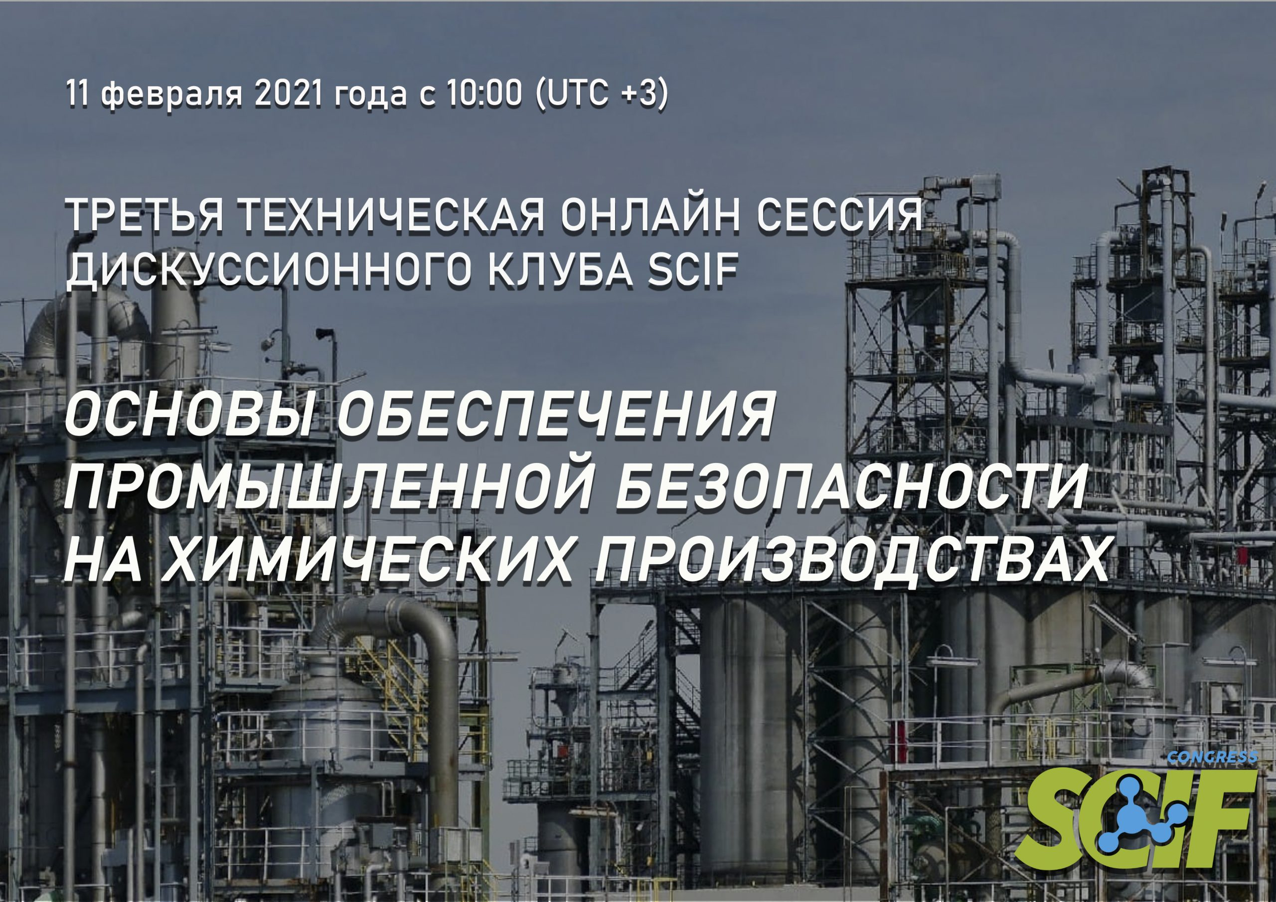 Итоги Третьей технической онлайн сессии SCIF
